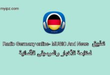تطبيق Radio Germany online- MUSIC And News