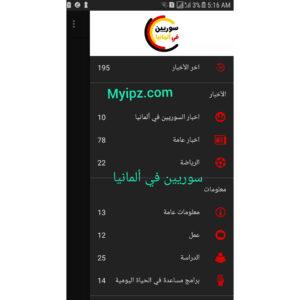 تطبيق سوريين في ألمانيا