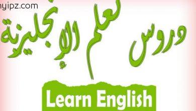 كيفية تكوين سؤال في اللغة الانجليزية