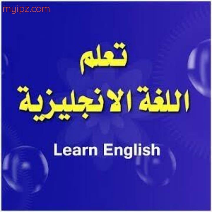 تعلم اللغة الإنجليزية وأفعال الملكية